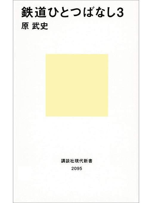 Title details for 鉄道ひとつばなし3 by 原武史 - Available