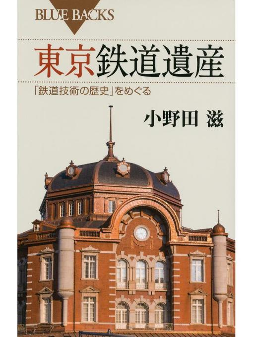 Title details for 東京鉄道遺産 「鉄道技術の歴史」をめぐる by 小野田滋 - Wait list