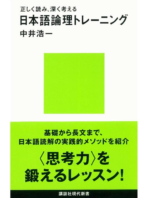 Title details for 正しく読み、深く考える 日本語論理トレーニング: 本編 by 中井浩一 - Available