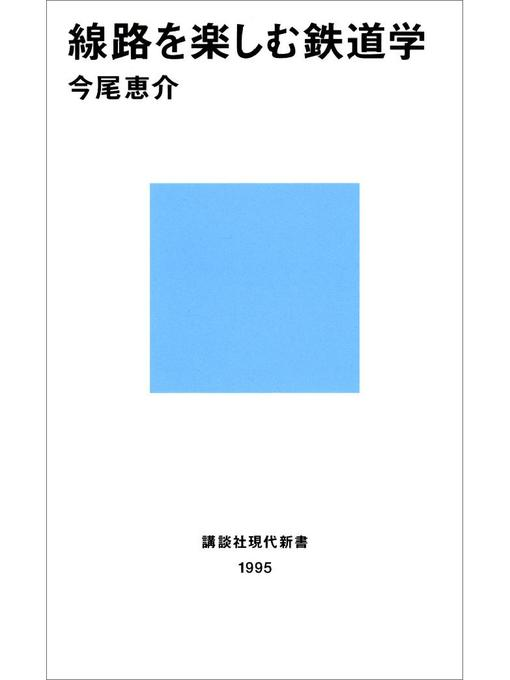 Title details for 線路を楽しむ鉄道学 by 今尾恵介 - Available