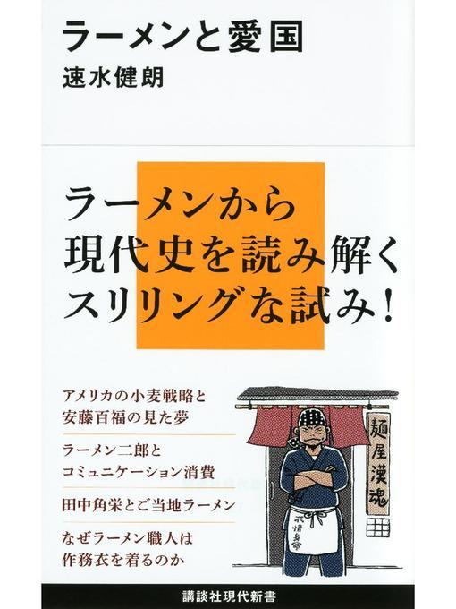 Title details for ラーメンと愛国 by 速水健朗 - Wait list