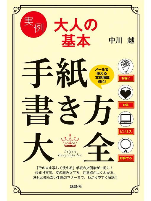 Cover of 実例 大人の基本 手紙書き方大全