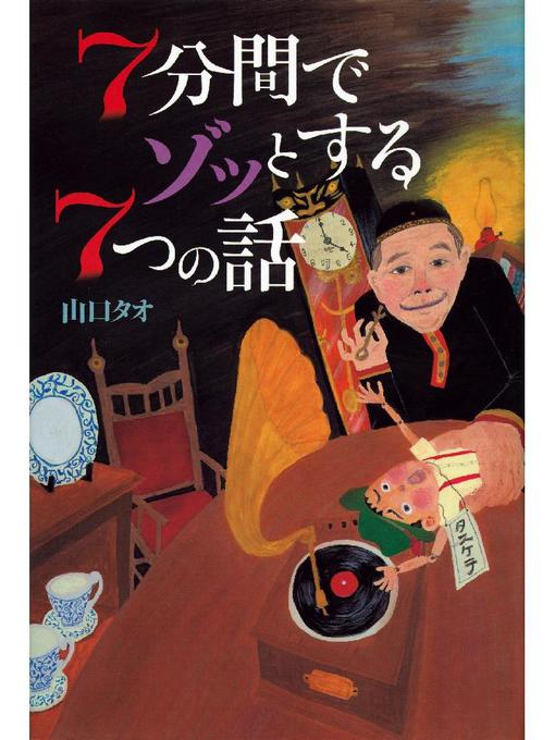 Title details for 7分間でゾッとする7つの話 by 山口タオ - Available