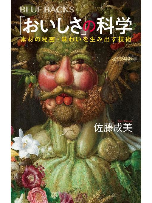 Title details for 「おいしさ」の科学 素材の秘密・味わいを生み出す技術 by 佐藤成美 - Available