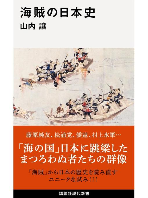 Title details for 海賊の日本史 by 山内譲 - Available