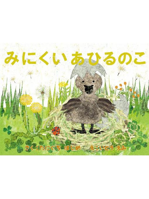 Title details for みにくいあひるのこ by たにぐちはじめ - Available