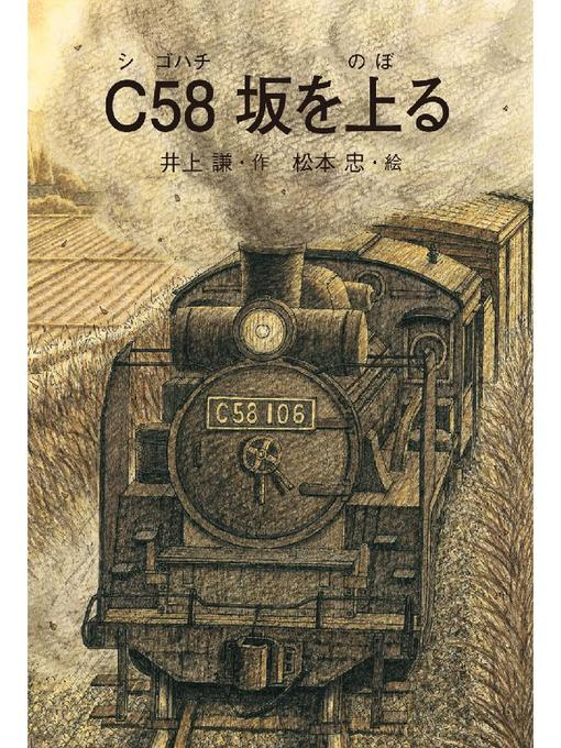 Cover of C58 坂を上る