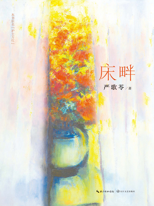 Title details for 床畔 by 严歌苓 - Available