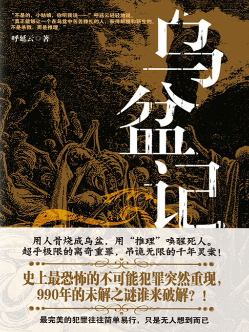 Title details for 乌盆记 by 呼延云 - Available