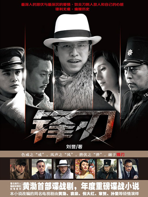Cover of 锋刃