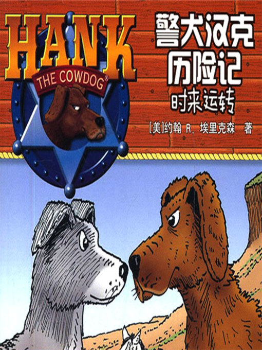 Cover of 警犬汉克历险记