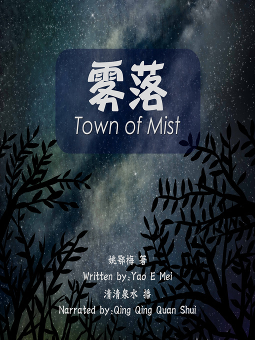 Title details for 雾落 by 姚鄂梅 - Wait list