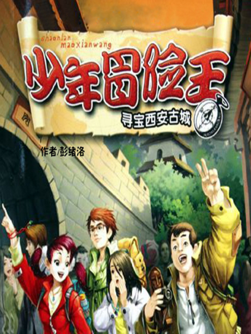 Title details for 少年冒险王系列 by 洛清、清江水 - Available