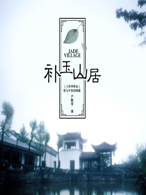 Title details for 补玉山居 by 严歌苓 - Available