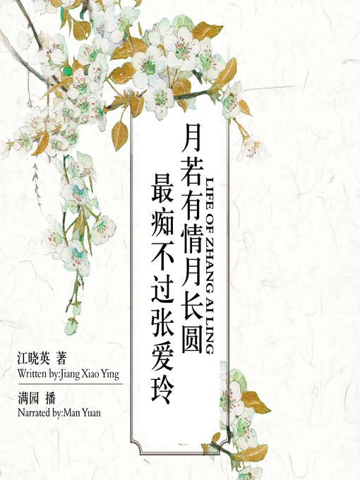 Title details for 月若有情月长圆最痴不过张爱玲 by 江晓英 - Available