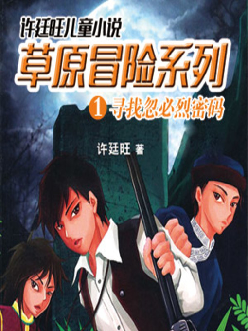 Cover of 草原冒险系列