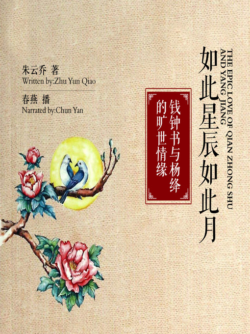 Title details for 如此星辰如此月 by 朱云乔 - Wait list