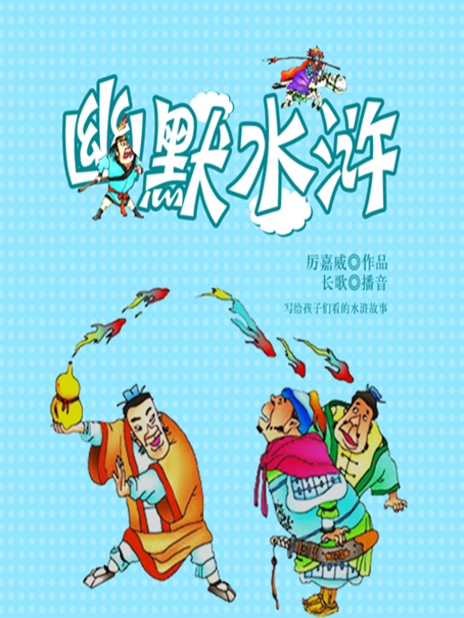 Cover of 幽默水浒