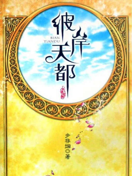 Title details for 彼岸天都 by 步非烟 - Available