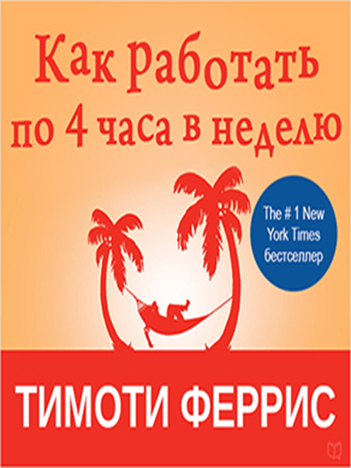 Title details for The 4-Hour Workweek by Timothy Ferriss - Available