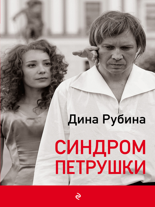 Title details for Синдром Петрушки by Дина Рубина - Available