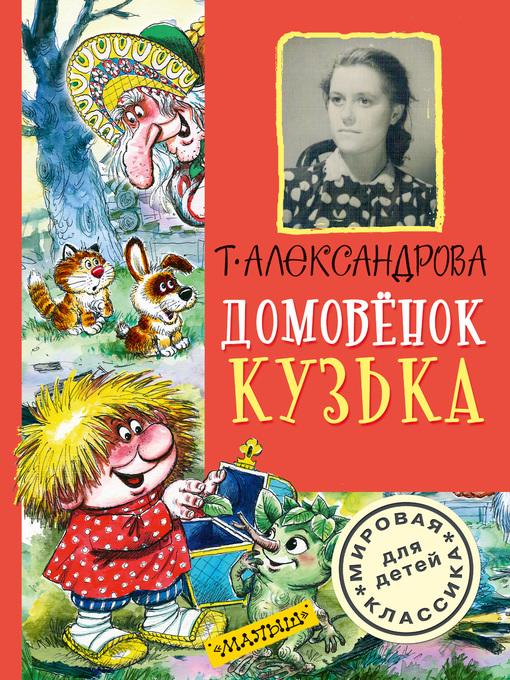Title details for Домовёнок Кузька (сборник) by Александрова, Татьяна - Available