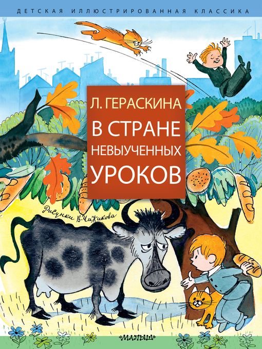 Title details for В Стране невыученных уроков (сборник) by Гераскина, Лия - Available