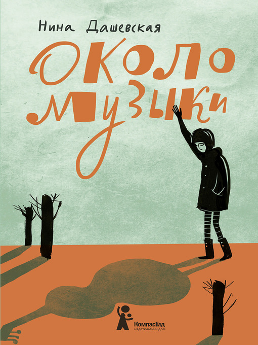 Title details for Около музыки by Дашевская, Нина - Available