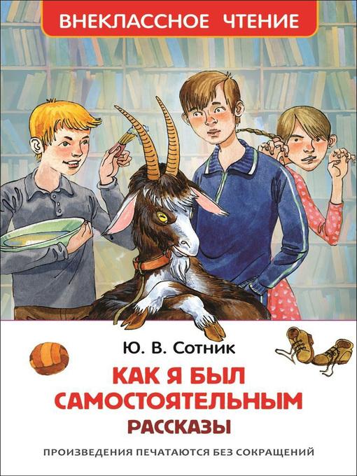 Title details for Как я был самостоятельным by Сотник, Юрий - Available