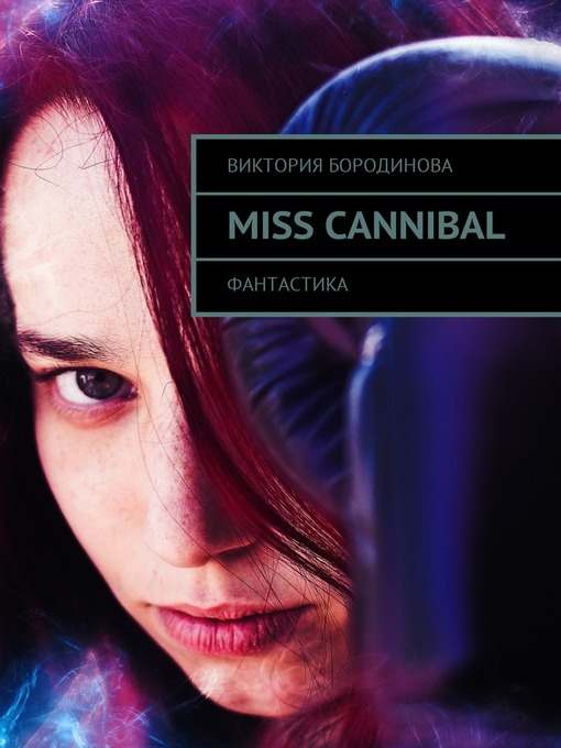 Cover of Miss Cannibal. Фантастика