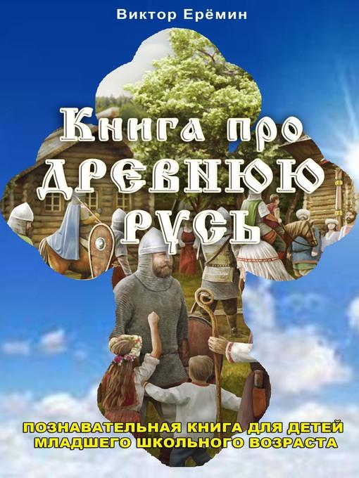 Title details for Книга про Древнюю Русь by Виктор Еремин - Available