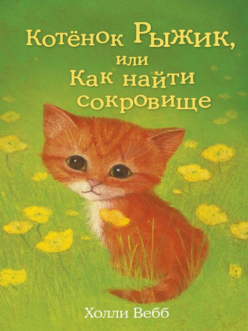 Title details for Котёнок Рыжик, илиКак найти сокровище by Вебб, Холли - Wait list