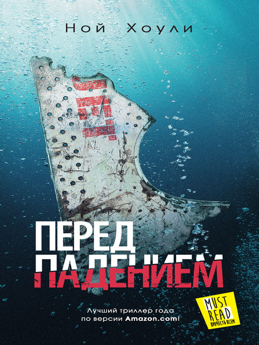 Title details for Перед падением by Хоули, Ной - Available