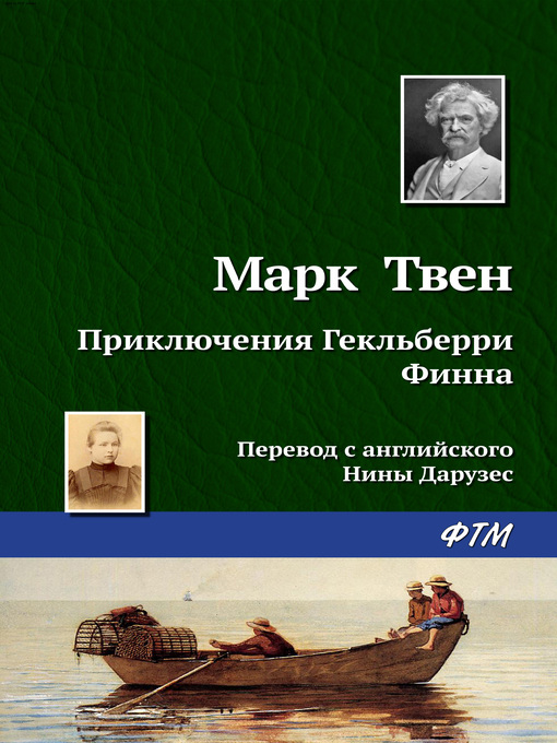 Title details for Приключения Гекльберри Финна by Марк Твен - Available