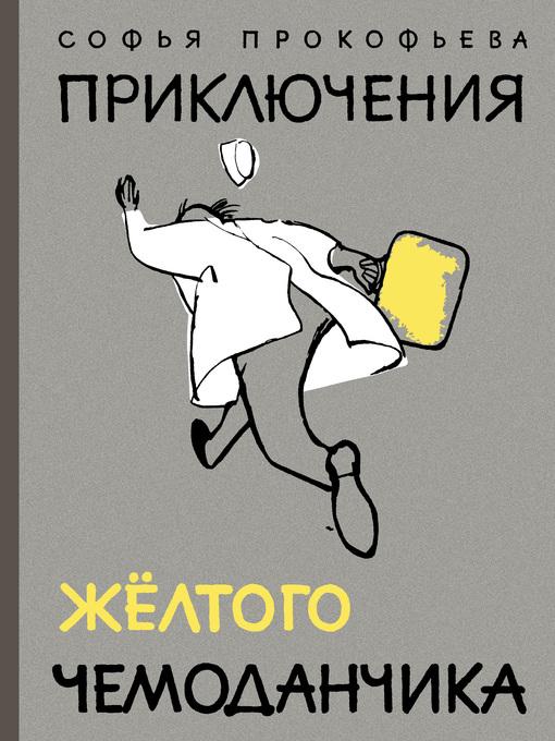Title details for Приключения желтого чемоданчика by Прокофьева, Софья - Available
