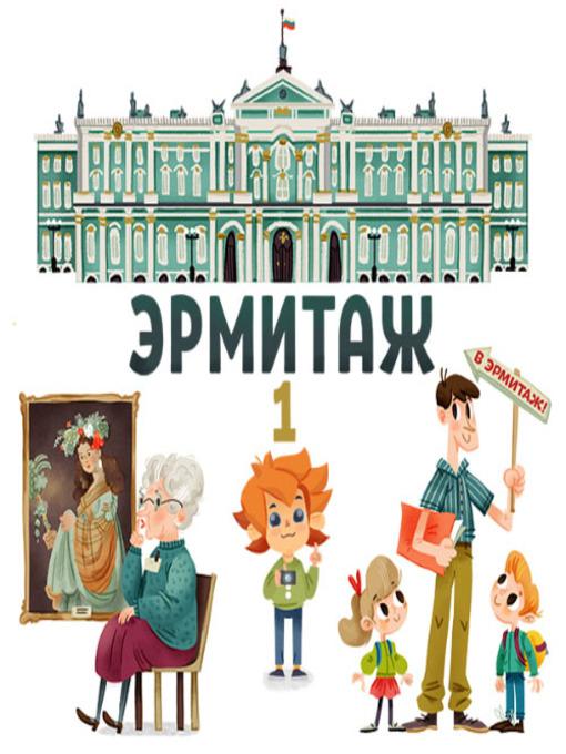 Title details for Эрмитаж. Часть 1 by Таисия Аведикова - Available