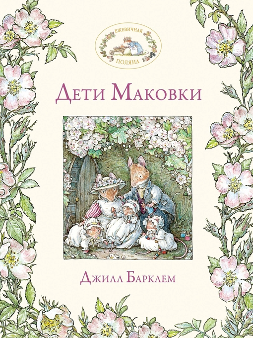Title details for Дети Маковки by Джилл Барклем - Available