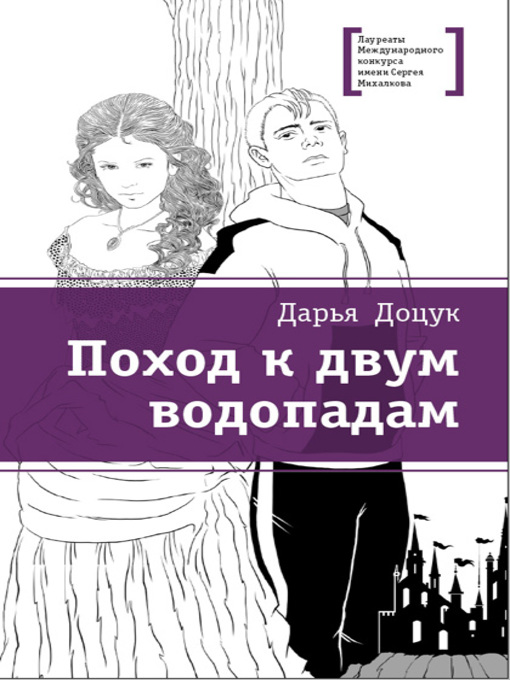 Title details for Поход к двум водопадам by Доцук, Дарья - Available
