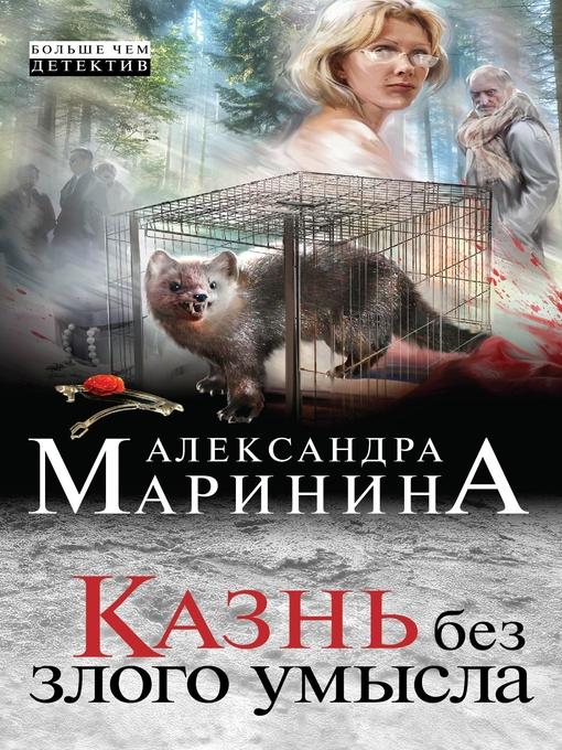 Title details for Казнь без злого умысла by Александра Маринина - Wait list