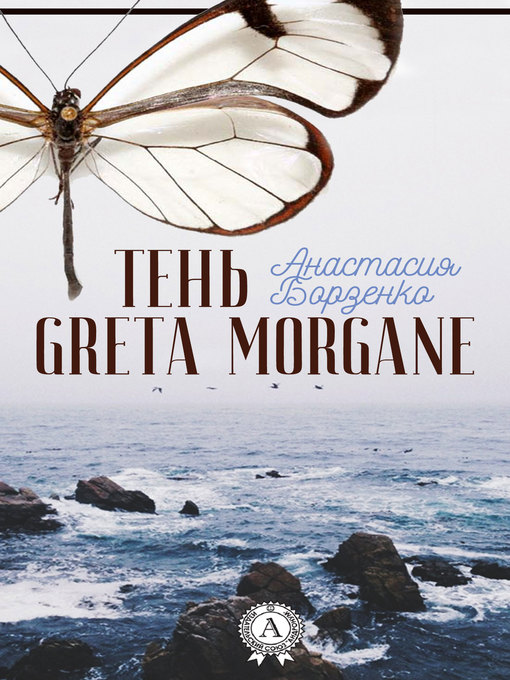 Cover image for Тень Greta Morgane