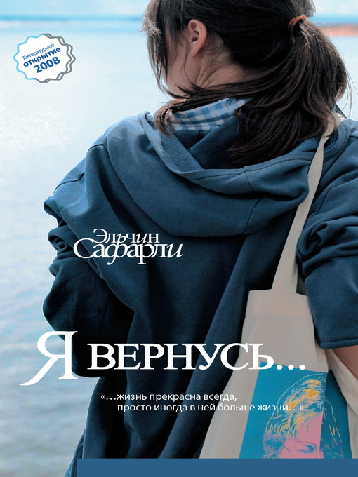 Title details for Я вернусь... by Эльчин Сафарли - Available
