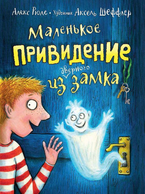 Title details for Маленькое привидение из дверного замка by Шеффлер, Аксель - Available