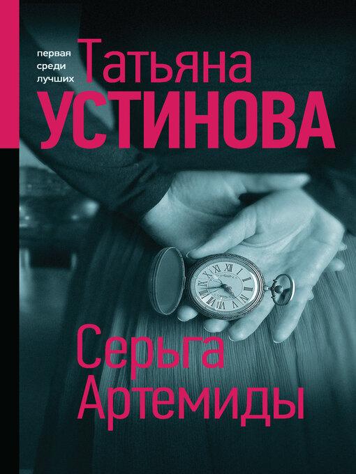 Title details for Серьга Артемиды by Устинова, Татьяна - Available