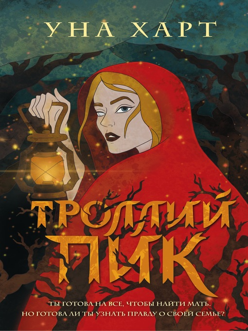 Title details for Троллий пик by Харт, Уна - Available