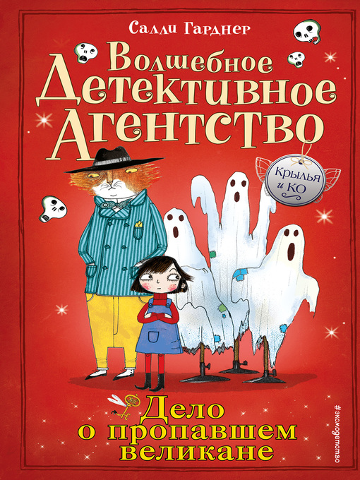 Title details for Дело о пропавшем великане by Гарднер, Салли - Available
