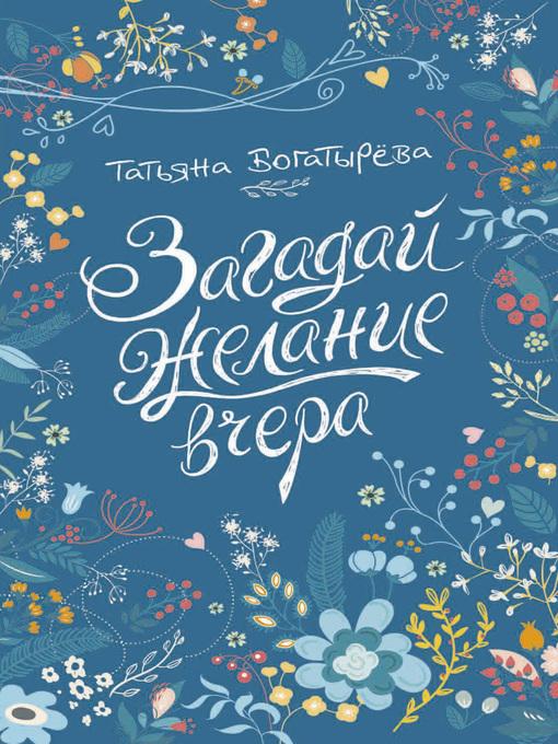 Title details for Загадай желание вчера by Богатырёва, Татьяна - Available