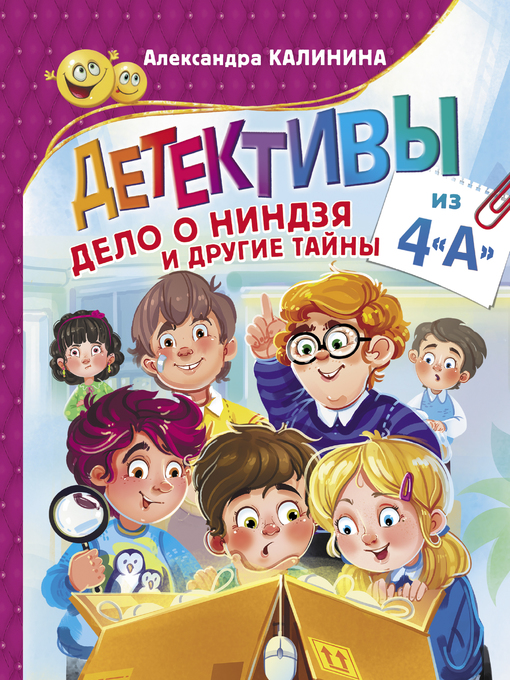 Title details for Детективы из 4«А». Дело о ниндзя и другие тайны by Калинина, Александра - Available