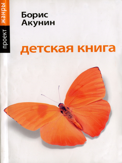 Title details for Детская книга by Борис Акунин - Wait list