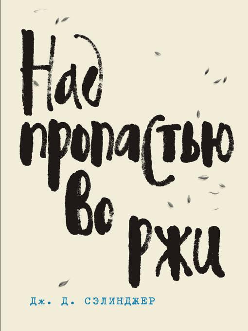 Title details for Над пропастью во ржи by Сэлинджер, Джером Дэвид - Available