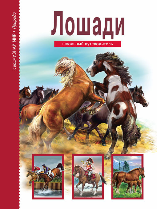 Title details for Лошади by Канивец, Татьяна - Available